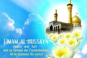 L`anniversaire de l`imam Hussayn (s)