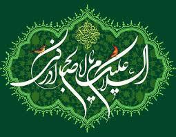 La famille et les liens de parenté du douzième Imam