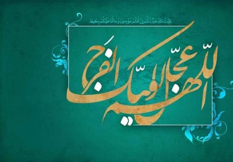 La naissance de l'Imam al-Mahdi