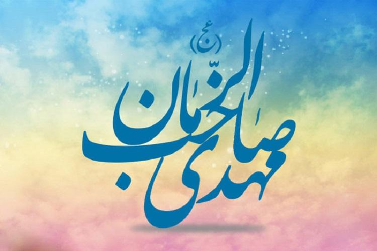 Lieux de vie et la période de l`imamat de l`Imam Mahdi