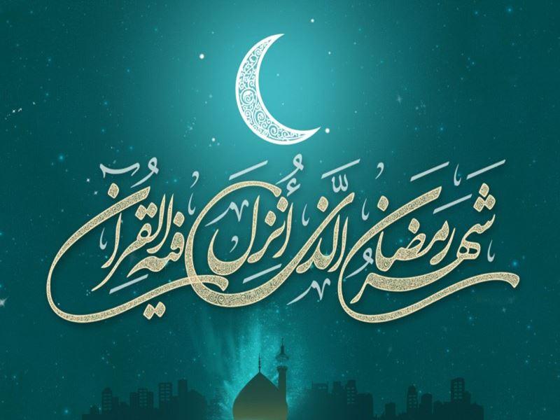 Le mois béni du Ramadan approche.