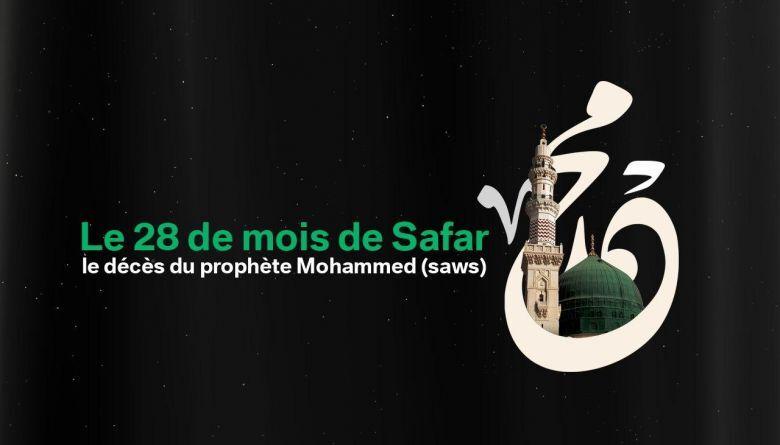 Le Prophète d'Islam vu par l'Imam Khomeiny