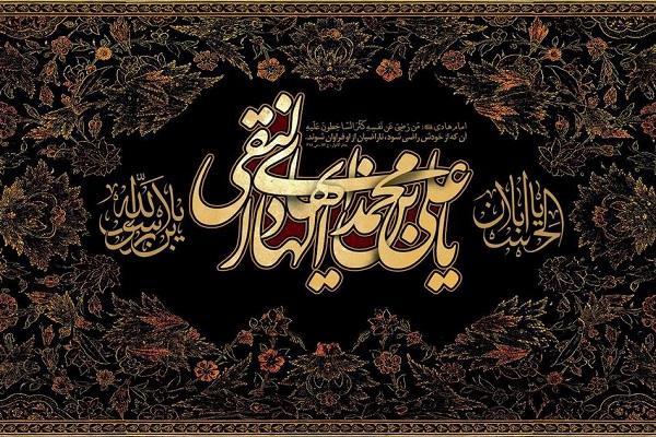 Biographie de notre 10ème Imam Ali Al-Naqi Al-Hadi (p)