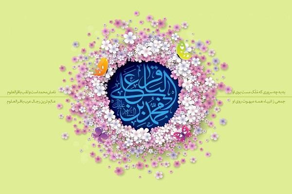 Imam Muhammad al-Bâqir, le cinquième Imam des chiites
