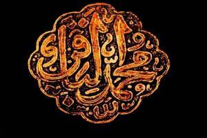 Les paroles de l`Imam Khomeini sur l`Imam Muhammad al-Baqir