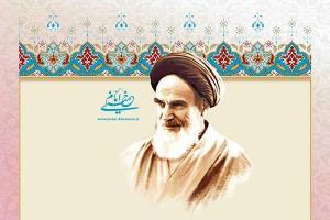 La justice sociale et le contexte de l'établissement du gouvernement islamique