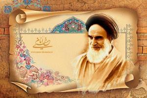 Les résultats de la réalisation de la justice dans la société du point de vue de l'imam Khomeini (ra)