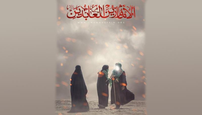 L`Imam Al-Sajjad (as) ,la voix de la Cause Husseinite .Au souvenir de son martyre