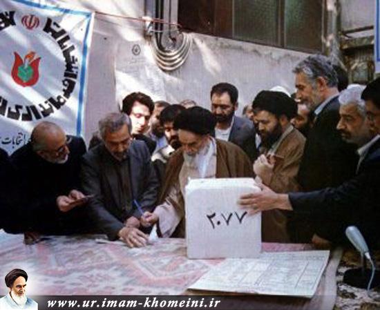 اسلامی جمہوریہ ایران کا قیام