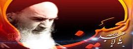 امام خمینی(رح) ایک تاریخ ســاز ہستی