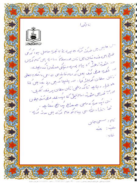 امام خمینی (ره) کا ایک جملہ