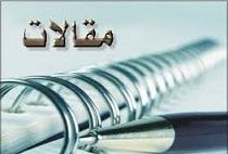 فقہ میں عدالت کا احیا ء اور امام خمینی(ره)