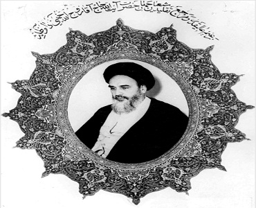 امام خمینی(رح) اور فرصت کے لمحات