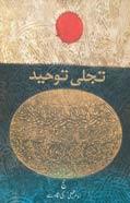 تجلی توحید، حج امام خمینی(رح) کی نگاه سے