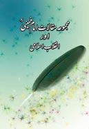 مجموعہ مقالات ۔ امام خمینی(رح) اور انقلاب اسلامی