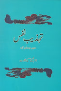 تہذیب نفس ۔ سیر وسلوک امام خمینی(رح) کی نگاہ سے