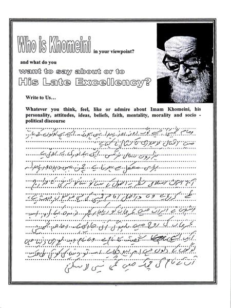امام خمینی (ره) جیسے لوگ