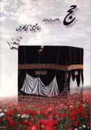 حـج امام خمینی(رح) کی نظر میں
