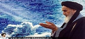 امام خمینی(رح) ایک مرد عارف