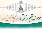 موسسہ امام