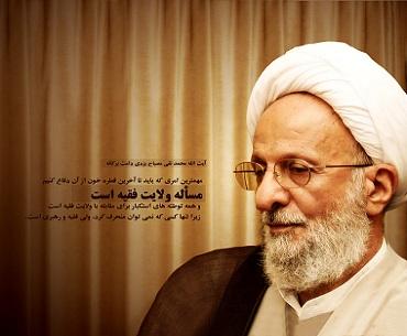 اسلامی حکومت کی ذمہ داری دینی احکامات کا نافذ کرنا ہے