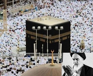 اسلام کی بڑی عید، عید قربان کی آمد پر تمام مسلمانوں کو مبارک باد عرض کرتا ہوں: امام خمینی