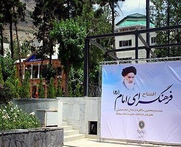 امام خمینی کلچر ہاؤس کا دورہ