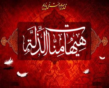 امام خمینی(رح): ایسا سبق جسے قیام حسینی سے سیکهنا چاہئے