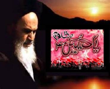 محرم کتنا غم کا مہینہ اور کتنا تعمیری مہینہ ہے: امام خمینی(رح)