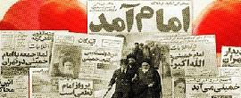 انقلاب اسلامی ایران کے خصوصیات