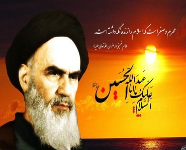 امام خمینی(رہ) کی زندگی سے ایک سبق