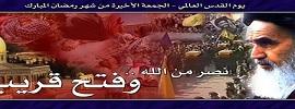 مختصر حدیث فلسطین امام خمینی(رہ) کی نگاہ میں