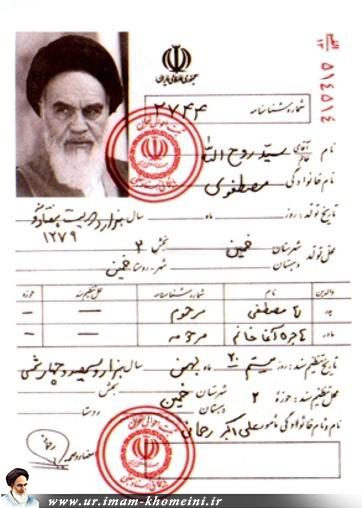 امام خمینی(رہ) کی شناختی کارڈ