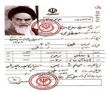 ولادت مسعود امام خمینی کے مبارک سالگرہ