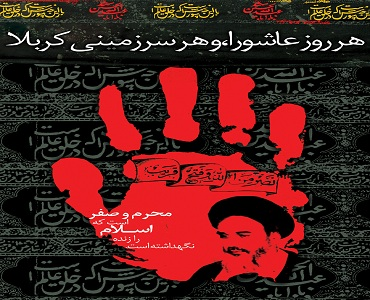 اربعین حسینی(ع) ایک انقلابی تحریک کا آغاز