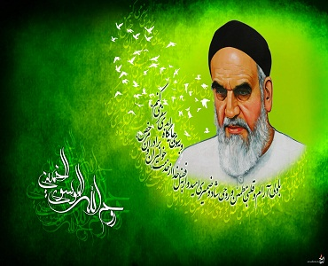امام خمینی کی عرفان متعالی حسینی عرفان کی کرن