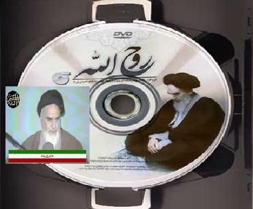 ملٹی میڈیا سے متعلق امام خمینی(رح) کی نگاہ