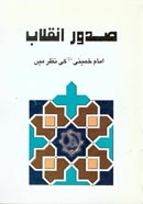 صدور انقلاب امام خمینی(رح) کی نظر میں