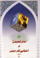 امام خمینی(رہ) اور احیائے فکر دینی ۔ جلد / 3