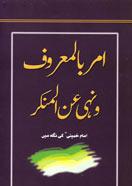 امر بالمعروف ونہی عن المنکر امام خمینی(رح) کی نگاہ میں