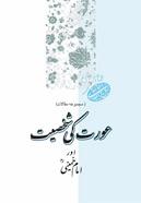 عورت کی شخصیت اور امام خمینی(رہ)