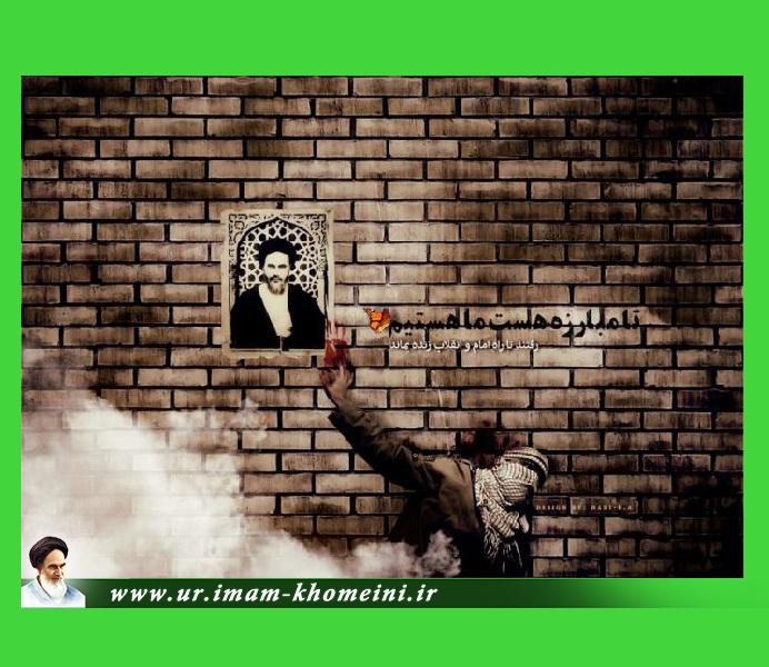 امام خمینی(رح) اور انقلاب اسلامی کے حساس مراحل (2)