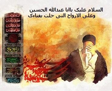 اربعینِ حسینی با کاروانِ عشق / حقا کہ بنائے لا الہٰ است حسین(ع)