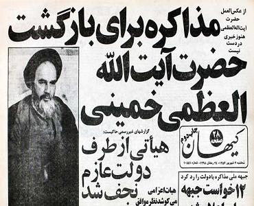 جس دن امام خمینی کی تصویرپر پابندی کا جادو توٹ گیا