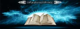 قرآن کی تلاوت اور امام خمینی (ره)