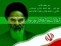 سو سالوں میں ملت ایران کے تحریکوں کا  ایک دوسرے سے (تاریخی اور سیاسی) موازنہ کیجئے!
