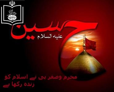 امام خمینی(رح): محرم، شمشیر پر خون کی فتـح کا مہینہ ہے