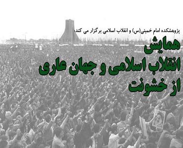 """""""انقلاب اسلامی اور تشدد و زیادتی سے پاک دنیا"""" کے عنوان سے بین الاقوامی کانفرنس"""