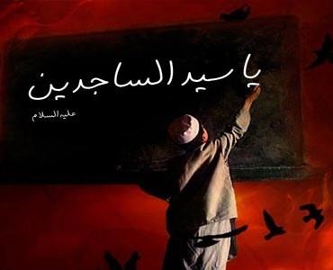 کوفہ اور شام میں امام سجاد(ع) کی جہادی اور سیاسی شجاعت