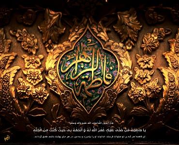 فاطمہ (س) کے تربیت یافتہ ہستیوں نے اللہ کی تمام طاقت کو  تجلی بخشا